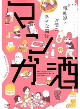 マンガ酒 漫画家とお酒の幸せな関係 (ゼノンコミックス)