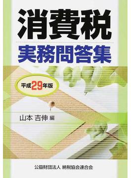 消費税実務問答集 平成29年版