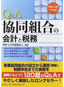 平成29年7月改訂 Q&A協同組合の会計と税務