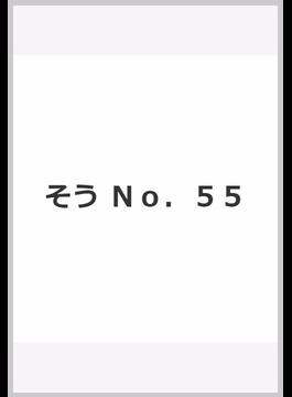 そう No.55