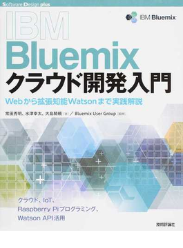 IBM Bluemixクラウド開発入門――Webから拡張知能Watsonまで実践解説(Software Design plus)
