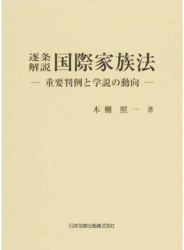 逐条解説国際家族法 重要判例と学説の動向