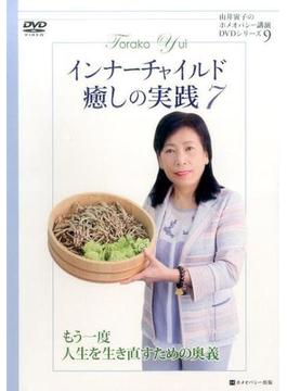インナーチャイルド癒しの実践7 DVD