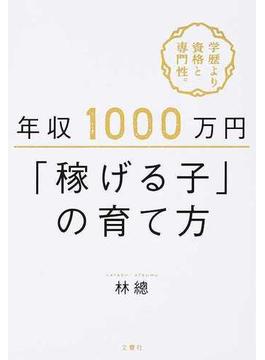 年収1000万円「稼げる子」の育て方 学歴より資格と専門性。