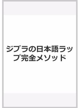 ジブラの日本語ラップ完全メソッド