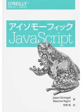 アイソモーフィックJavaScript