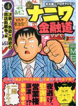 新ナニワ金融道 4 決着!色欲×銭欲