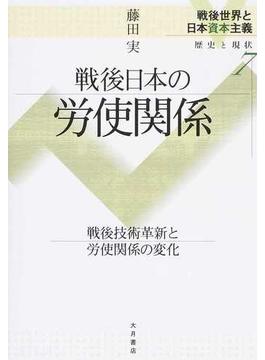戦後世界と日本資本主義 歴史と現状 7 戦後日本の労使関係