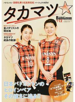 タカマツ☆ バドミントン高橋礼華&松友美佐紀パーフェクトNAVI(B.B.MOOK)