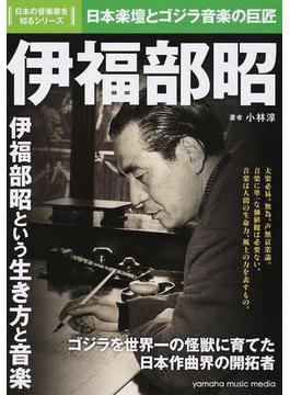 伊福部昭 日本楽壇とゴジラ音楽の巨匠