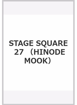 ステージスクエア vol.27 北山宏光『あんちゃん』/生田斗真+菅田将暉(HINODE MOOK)