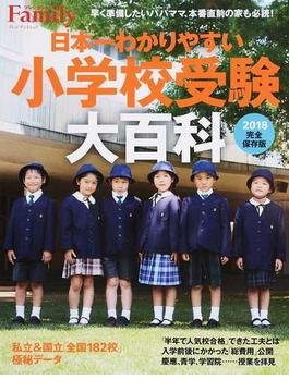 日本一わかりやすい小学校受験大百科 2018完全保存版(プレジデントムック)
