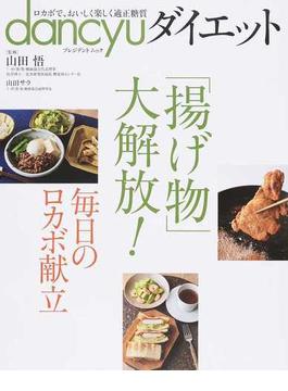 dancyuダイエット 「揚げ物」大解放! 毎日のロカボ献立 ロカボで、おいしく楽しく適正糖質(プレジデントムック)