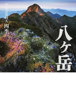 八ケ岳 山岳写真同人四季写真集