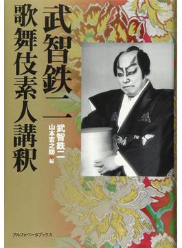 武智鉄二歌舞伎素人講釈