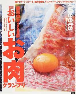 関西おいしいお肉グランプリ 関西肉本150軒(エルマガMOOK)