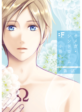 【全1-12セット】オメガ・シンドローム(BF Series)