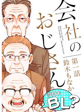 【全1-8セット】会社のおじさん 今日もBL?(BF Series)