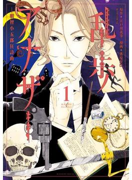 【全1-8セット】乱歩アナザー ―明智小五郎狂詩曲― 分冊版