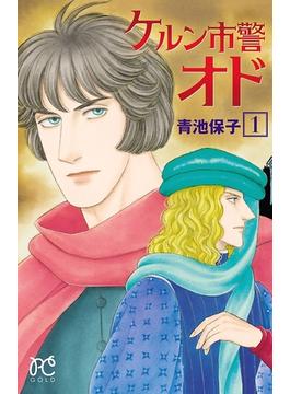 【全1-3セット】ケルン市警オド(プリンセス・コミックス)
