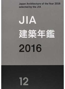 JIA建築年鑑 12(2016)