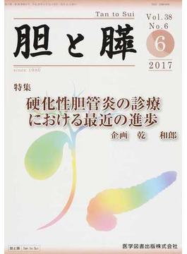 胆と膵 Vol.38No.6(2017−6) 硬化性胆管炎の診療における最近の進歩