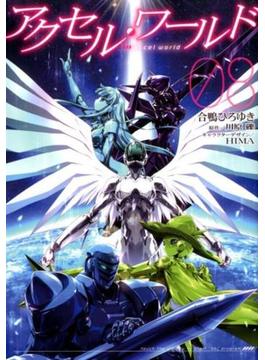 アクセル・ワールド 08 (電撃コミックス)(電撃コミックス)