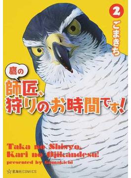鷹の師匠、狩りのお時間です! 2 (星海社COMICS)