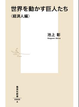 世界を動かす巨人たち 経済人編(集英社新書)