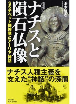ナチスと隕石仏像 SSチベット探検隊とアーリア神話(集英社新書ノンフィクション)