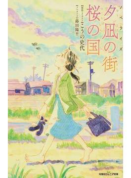 夕凪の街 桜の国 ノベライズ(双葉社ジュニア文庫)