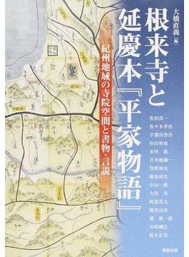 アジア遊学 211 根来寺と延慶本『平家物語』