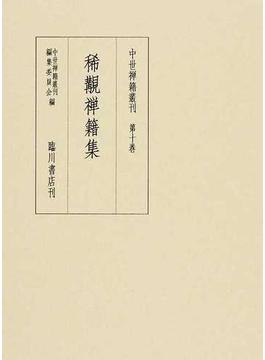 中世禅籍叢刊 影印 第10巻 稀覯禅籍集