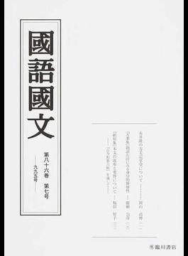 国語国文 第86巻第7号