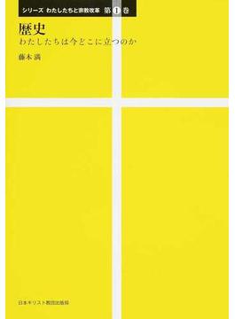 シリーズわたしたちと宗教改革 第1巻 歴史