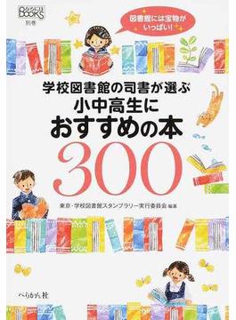 学校図書館の司書が選ぶ小中高生におすすめの本300
