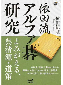 依田流 アルファ碁研究 ―よみがえる呉清源、道策