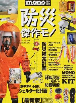 防災傑作モノ 最新版〈防災用品カタログ〉(ワールド・ムック)