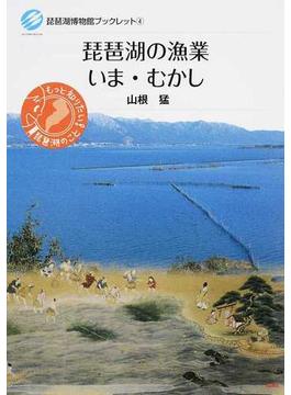 琵琶湖の漁業いま・むかし