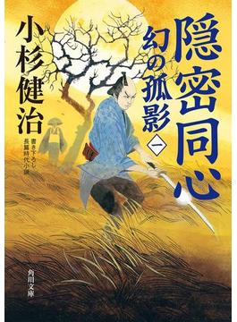 隠密同心 幻の孤影(一)(角川文庫)