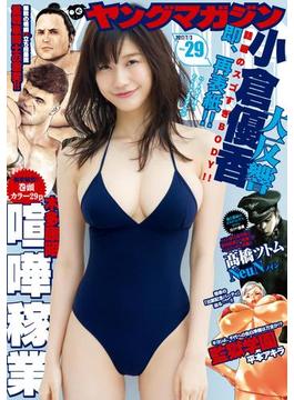 ヤングマガジン 2017年29号 [2017年6月19日発売]
