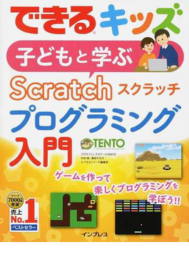 できるキッズ子どもと学ぶScratchプログラミング入門