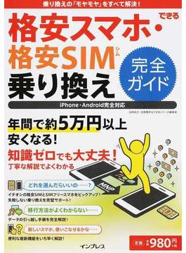 できる格安スマホ・格安 SIM 乗り換え完全ガイド
