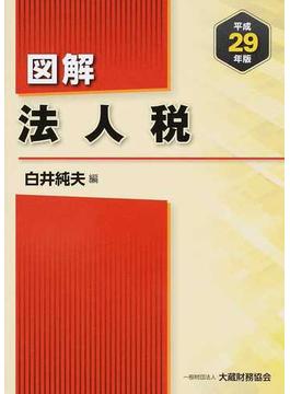 図解法人税 平成29年版