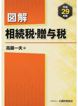 図解 相続税・贈与税 平成29年版