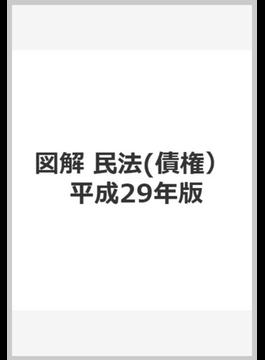 図解 民法(債権) 平成29年版