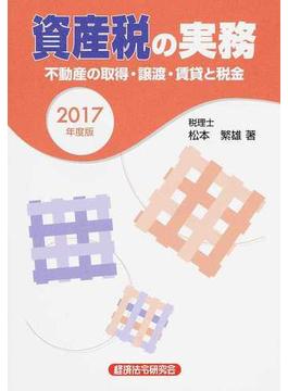 資産税の実務 不動産の取得・譲渡・賃貸と税金 2017年度版