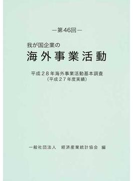 我が国企業の海外事業活動 第46回 平成28年海外事業活動基本調査(平成27年度実績)