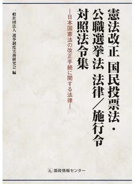 憲法改正国民投票法・公職選挙法 法律/施行令対照法令集 日本国憲法の改正手続に関する法律