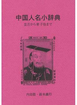中国人小辞典